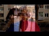 «я и юля))» под музыку для самой лучшей и любимой подруги - мы вседа будем вместе.Я уже не представляю свою жизнь без тебя,я не знаю что бы делала без тебя в трудную минуту!!!!Хоть мы и ругаемся Я высказываю тебе всё что накопилась!!!!Не показываю как мне больно и плохо без тебя,я н. Picrolla